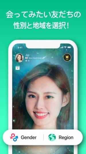 iPhone、iPadアプリ「アザール Azar - ビデオチャット,  世界の友だち検索」のスクリーンショット 3枚目