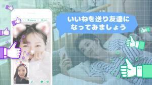 iPhone、iPadアプリ「アザール Azar - ビデオチャット,  世界の友だち検索」のスクリーンショット 4枚目