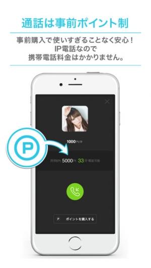iPhone、iPadアプリ「電話で相談や占い、なんでもトーク - Mossy(モッシー)」のスクリーンショット 4枚目