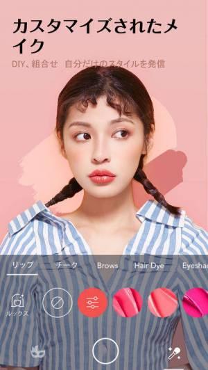 iPhone、iPadアプリ「MakeupPlus」のスクリーンショット 3枚目