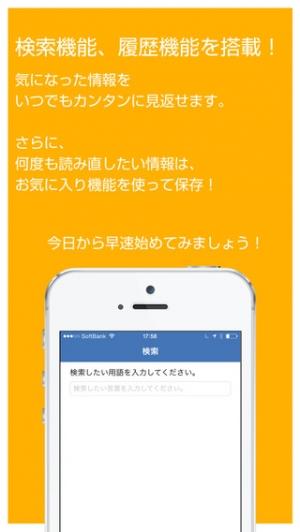 iPhone、iPadアプリ「クレジットカードの選び方 - 会費や特典等の違いを学んで得しよう!」のスクリーンショット 4枚目