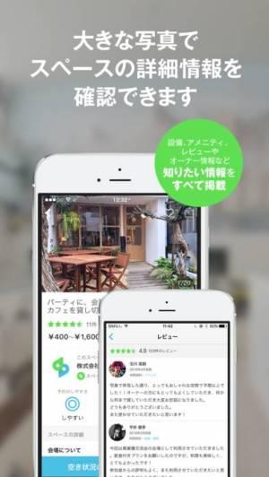 iPhone、iPadアプリ「SPACEMARKET/スペースマーケット」のスクリーンショット 3枚目