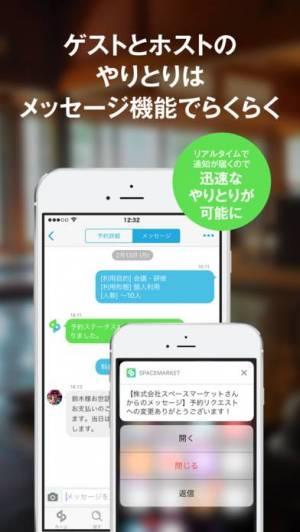 iPhone、iPadアプリ「SPACEMARKET/スペースマーケット」のスクリーンショット 5枚目
