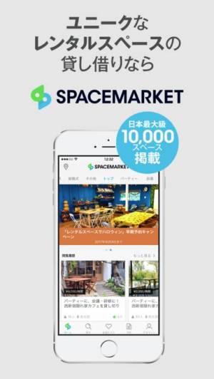 iPhone、iPadアプリ「SPACEMARKET/スペースマーケット」のスクリーンショット 1枚目