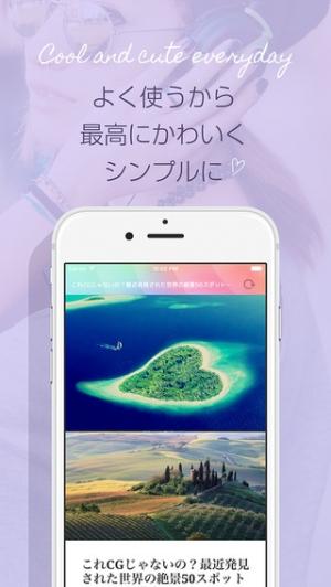 iPhone、iPadアプリ「女子に人気のトレンドまとめ Juicy Times [ジューシータイムズ]」のスクリーンショット 5枚目