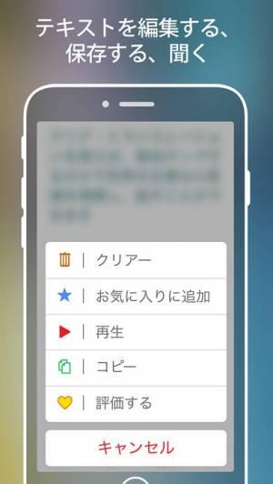iPhone、iPadアプリ「クリア・トランスレーション」のスクリーンショット 4枚目