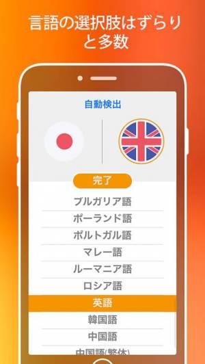 iPhone、iPadアプリ「クリア・トランスレーション」のスクリーンショット 1枚目