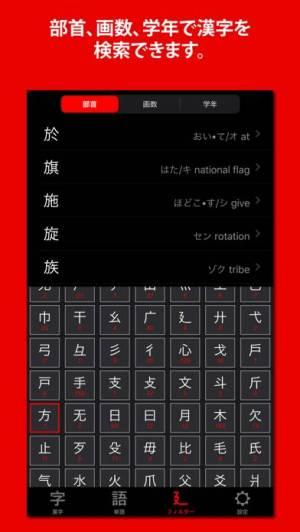 iPhone、iPadアプリ「漢字検索」のスクリーンショット 4枚目