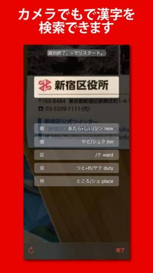 iPhone、iPadアプリ「漢字検索」のスクリーンショット 2枚目