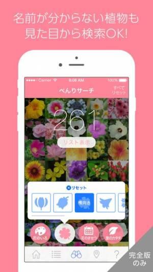 iPhone、iPadアプリ「美しい写真図鑑 - にほんの植物 - プチペディア」のスクリーンショット 3枚目