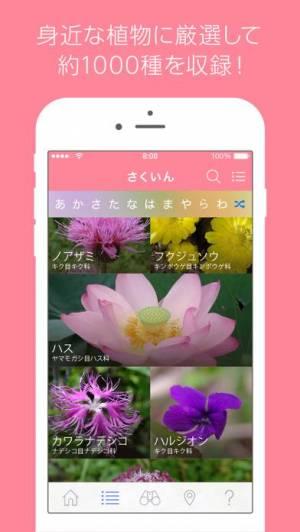 iPhone、iPadアプリ「美しい写真図鑑 - にほんの植物 - プチペディア」のスクリーンショット 2枚目