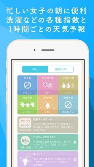 iPhone、iPadアプリ「FINE!天気|かわいいアートな天気予報」のスクリーンショット 3枚目