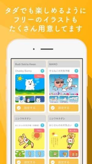 iPhone、iPadアプリ「FINE!天気|かわいいアートな天気予報」のスクリーンショット 5枚目