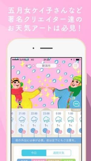 iPhone、iPadアプリ「FINE!天気|かわいいアートな天気予報」のスクリーンショット 4枚目