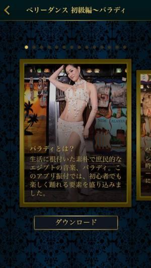 iPhone、iPadアプリ「taeのベリーダンスレッスン 〜ハフラの振付とテクニック〜」のスクリーンショット 2枚目