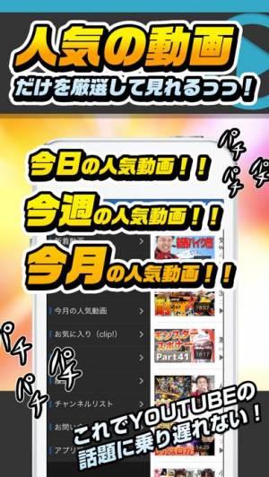 iPhone、iPadアプリ「動画まとめ for ユーチューバー」のスクリーンショット 3枚目