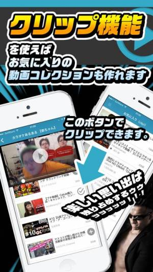 iPhone、iPadアプリ「動画まとめ for ユーチューバー」のスクリーンショット 5枚目