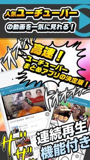 iPhone、iPadアプリ「動画まとめ for ユーチューバー」のスクリーンショット 1枚目