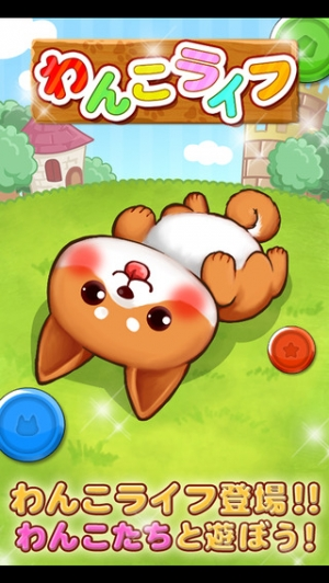 iPhone、iPadアプリ「わんこライフ - 可愛いわんちゃんを育てる犬の育成パズルゲーム」のスクリーンショット 1枚目