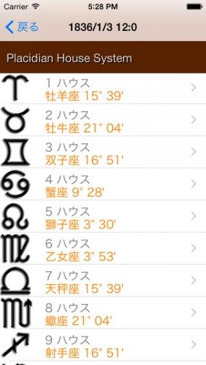 iPhone、iPadアプリ「horoscope Staff 2」のスクリーンショット 4枚目
