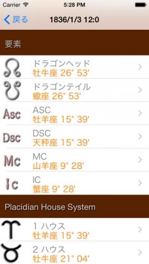 iPhone、iPadアプリ「horoscope Staff 2」のスクリーンショット 3枚目