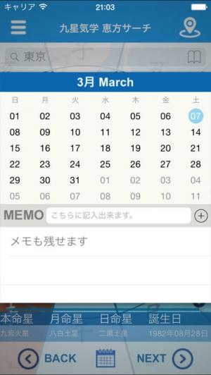 iPhone、iPadアプリ「九星気学 恵方サーチ」のスクリーンショット 4枚目