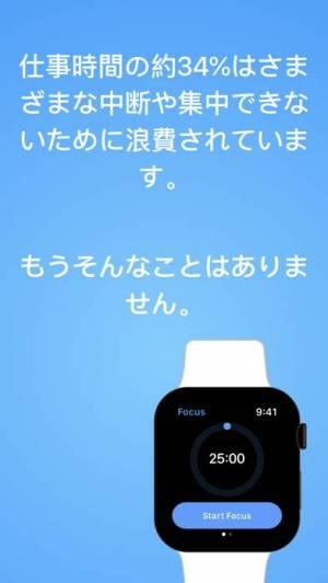 iPhone、iPadアプリ「Focus - 仕事効率化タイマー」のスクリーンショット 2枚目