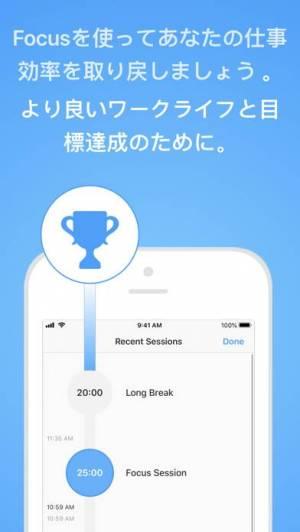 iPhone、iPadアプリ「Focus - 仕事効率化タイマー」のスクリーンショット 3枚目