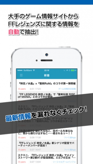 iPhone、iPadアプリ「攻略ニュースまとめ for FFレジェンズ時空ノ水晶(FFLTS)」のスクリーンショット 2枚目