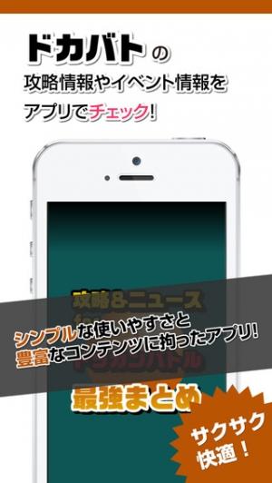iPhone、iPadアプリ「攻略ニュースまとめ for ドラゴンボールZ ドッカンバトル(ドカバト)」のスクリーンショット 1枚目