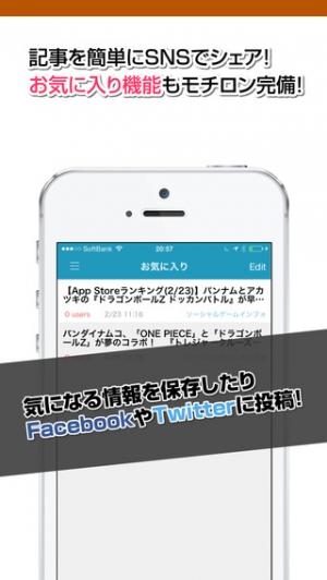 iPhone、iPadアプリ「攻略ニュースまとめ for ドラゴンボールZ ドッカンバトル(ドカバト)」のスクリーンショット 3枚目