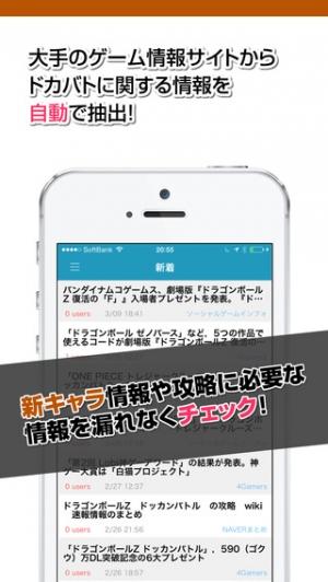 iPhone、iPadアプリ「攻略ニュースまとめ for ドラゴンボールZ ドッカンバトル(ドカバト)」のスクリーンショット 2枚目