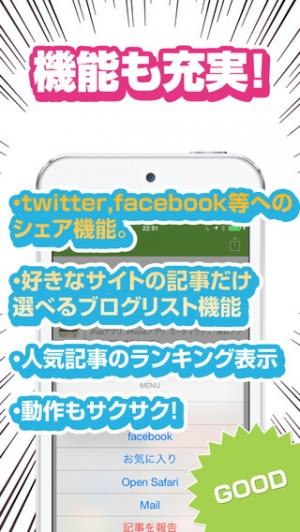 iPhone、iPadアプリ「旬なアプリ情報まとめ!アプリの最新情報をチェック!」のスクリーンショット 3枚目