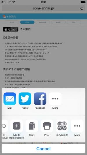 iPhone、iPadアプリ「かんじかな」のスクリーンショット 5枚目