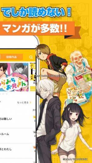 iPhone、iPadアプリ「マンガ pixivコミック 人気漫画の電子コミック/マンガ」のスクリーンショット 2枚目