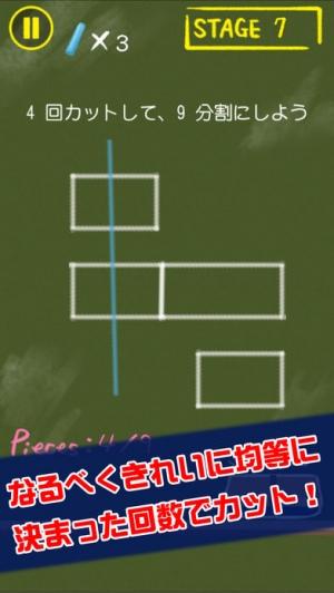 iPhone、iPadアプリ「激ムズ等分パズル100」のスクリーンショット 2枚目