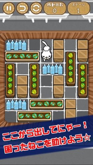 iPhone、iPadアプリ「ねこパズル 〜逃してにゃー!〜」のスクリーンショット 1枚目