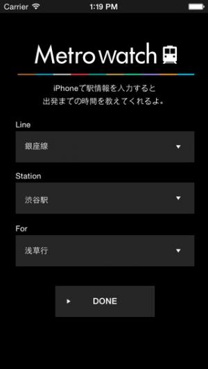 iPhone、iPadアプリ「MetroWatch」のスクリーンショット 1枚目