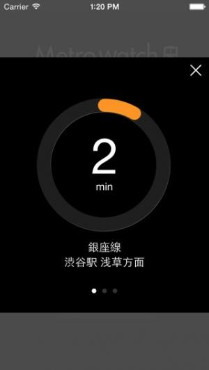 iPhone、iPadアプリ「MetroWatch」のスクリーンショット 2枚目