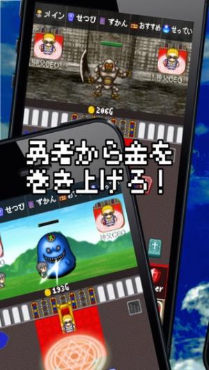 iPhone、iPadアプリ「株式会社勇者ハケン代表取締役神父」のスクリーンショット 2枚目