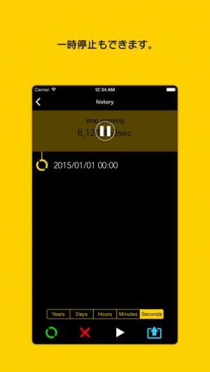 iPhone、iPadアプリ「Lifecount」のスクリーンショット 3枚目