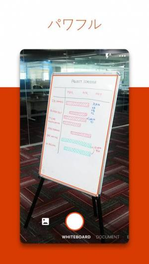 iPhone、iPadアプリ「Microsoft Office Lens|PDF Scan」のスクリーンショット 3枚目