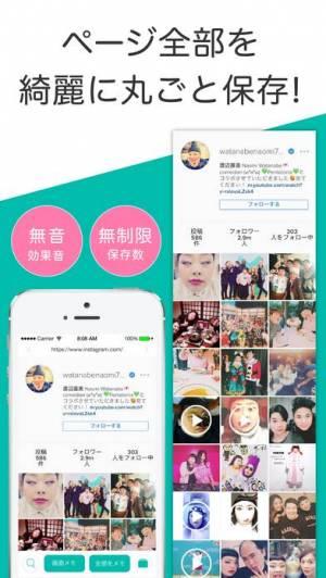 iPhone、iPadアプリ「画面メモ - 無音でWebページ全部をきれいにスクショするアプリ」のスクリーンショット 1枚目