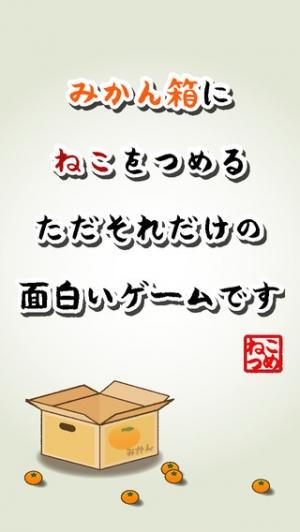 iPhone、iPadアプリ「ねこつめ 〜ブロックパズル〜」のスクリーンショット 3枚目