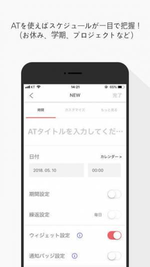 iPhone、iPadアプリ「AT(アット) 見えるカウントダウン」のスクリーンショット 5枚目