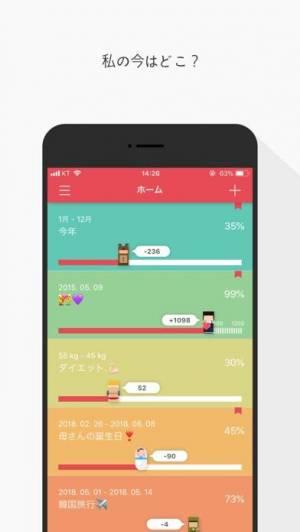 iPhone、iPadアプリ「AT(アット) 見えるカウントダウン」のスクリーンショット 1枚目
