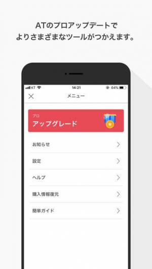 iPhone、iPadアプリ「AT(アット) 見えるカウントダウン」のスクリーンショット 4枚目