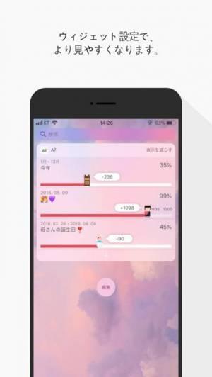 iPhone、iPadアプリ「AT(アット) 見えるカウントダウン」のスクリーンショット 2枚目