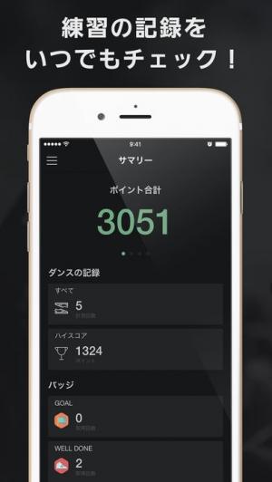 iPhone、iPadアプリ「Buddy: ダンスムーブを測定する新感覚ダンス練習アプリ」のスクリーンショット 3枚目