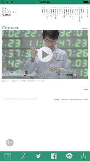 iPhone、iPadアプリ「FUJIFILM News」のスクリーンショット 2枚目